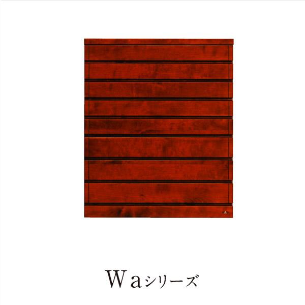 Waシリーズ
