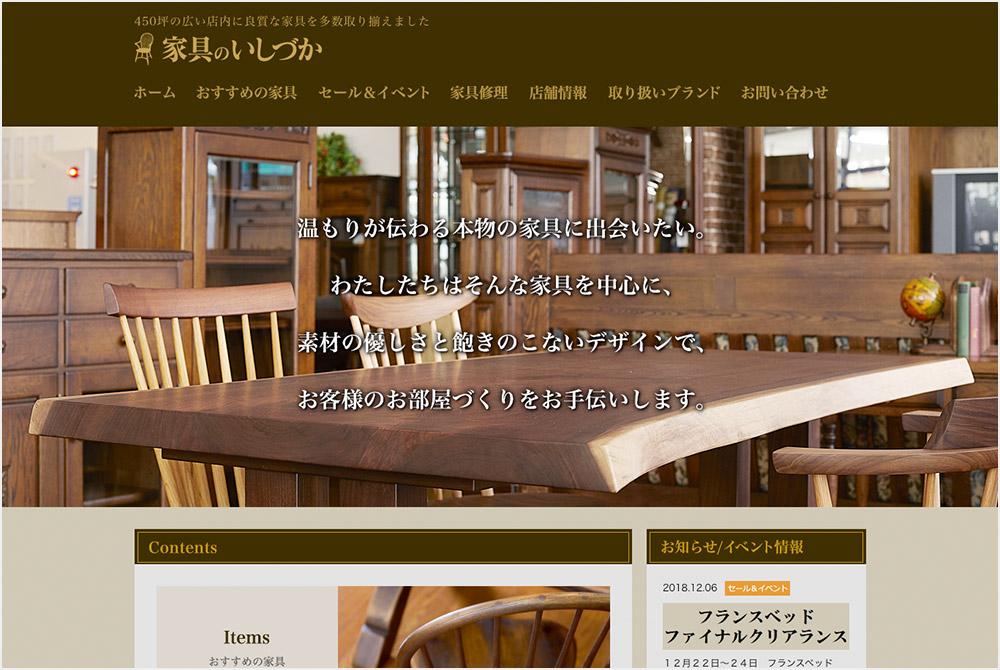 株式会社 石塚家具店