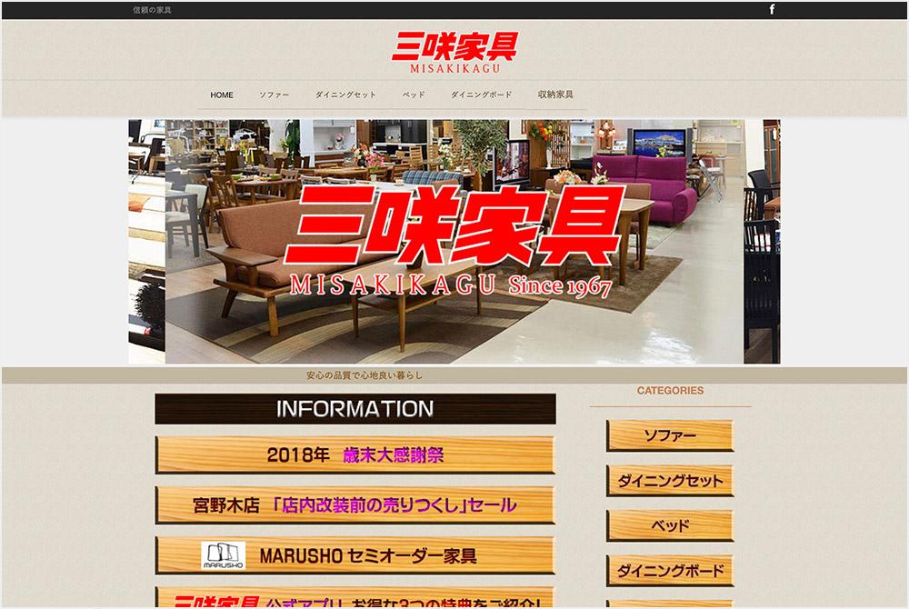 三咲家具 宮野木店