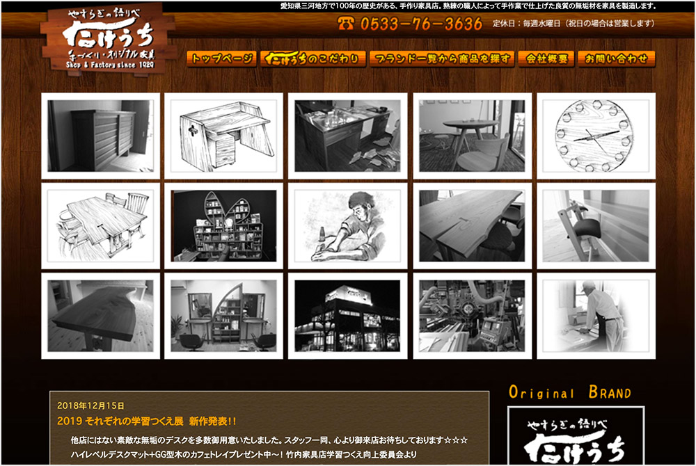 株式会社 竹内家具店