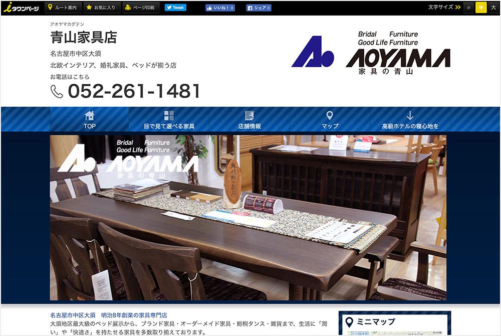 株式会社 家具の青山