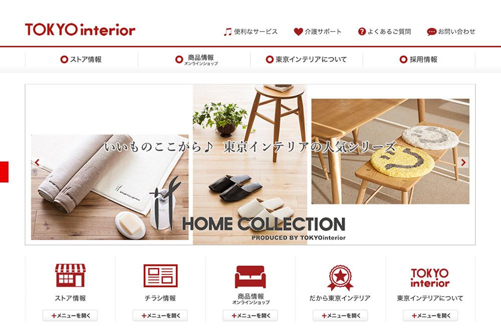 株式会社 東京インテリア家具 神戸店