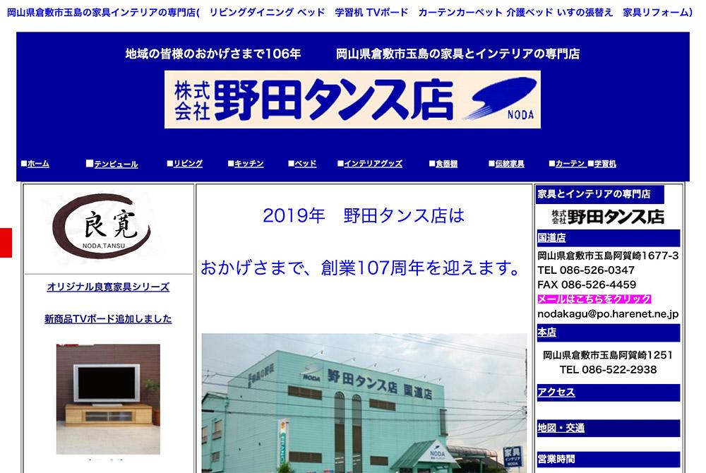 株式会社 野田タンス店