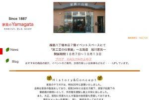 山県家具 株式会社