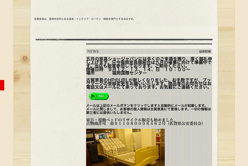 株式会社 古賀家具