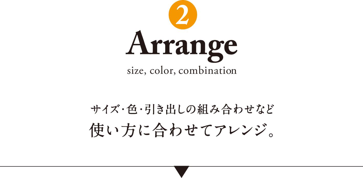 2. Arrange