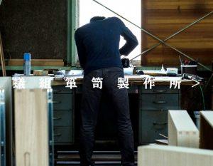 蟻組箪笥製作所