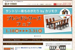 株式会社オークラ家具