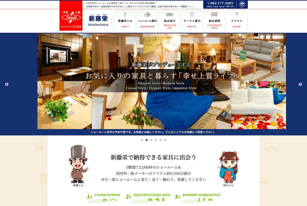 株式会社 新藤栄商店