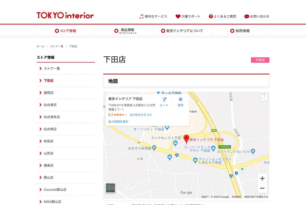東京インテリア家具 下田店