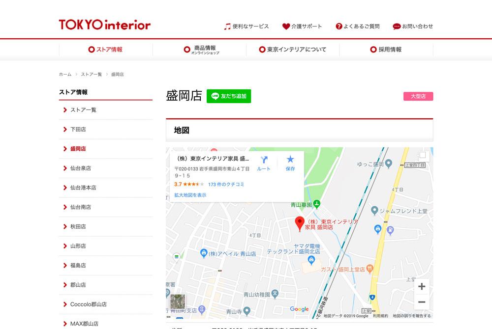 東京インテリア家具 盛岡店
