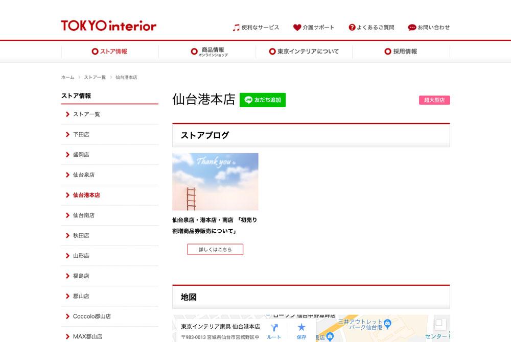東京インテリア家具 仙台港本店