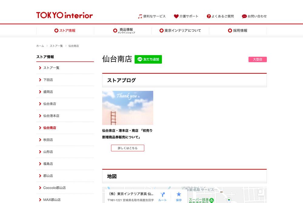 東京インテリア家具 仙台南店
