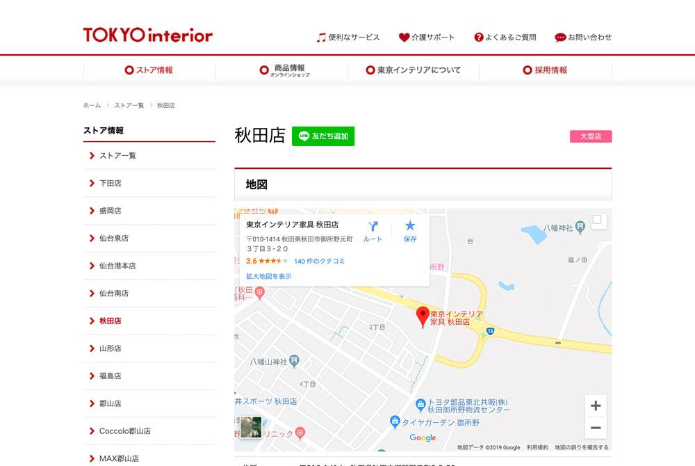 東京インテリア家具 秋田店