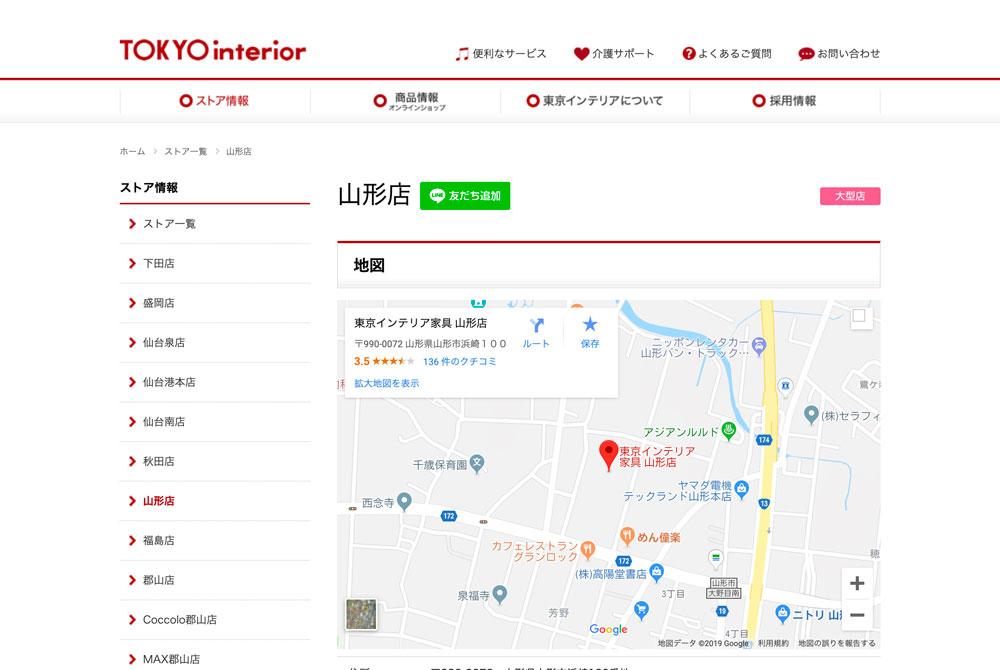 東京インテリア家具 山形店
