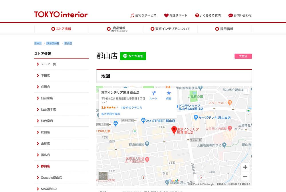 東京インテリア家具 郡山店