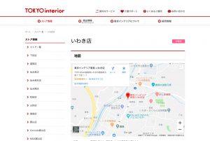 東京インテリア家具 いわき店