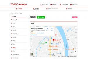 東京インテリア家具 福島店