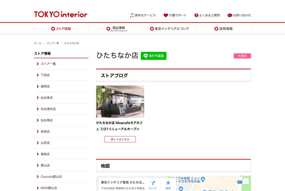 東京インテリア家具 ひたちなか店