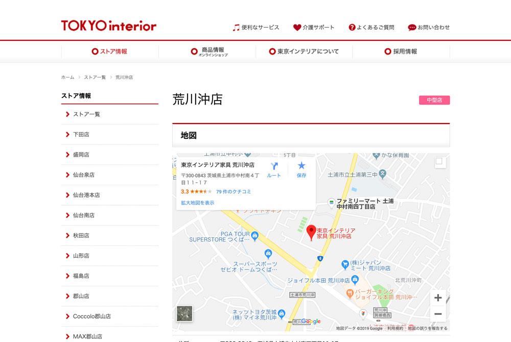 東京インテリア家具 荒川沖店