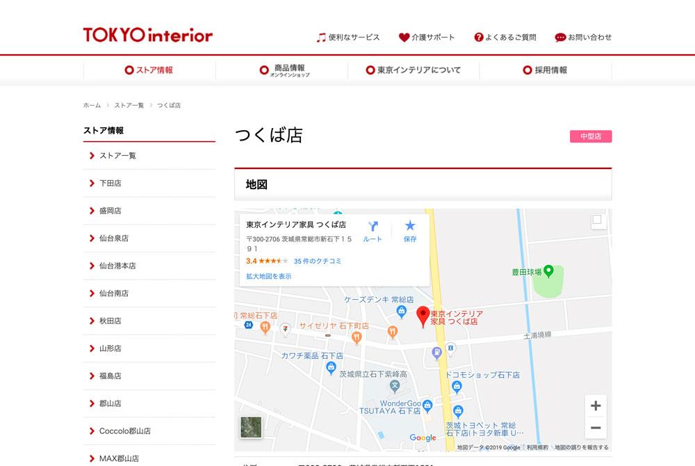 東京インテリア家具 つくば店