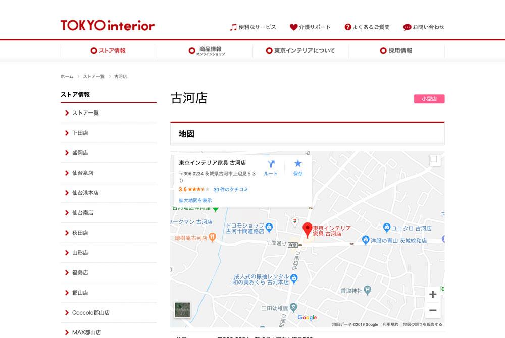 東京インテリア家具 古河店