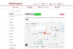 東京インテリア家具 宇都宮本店