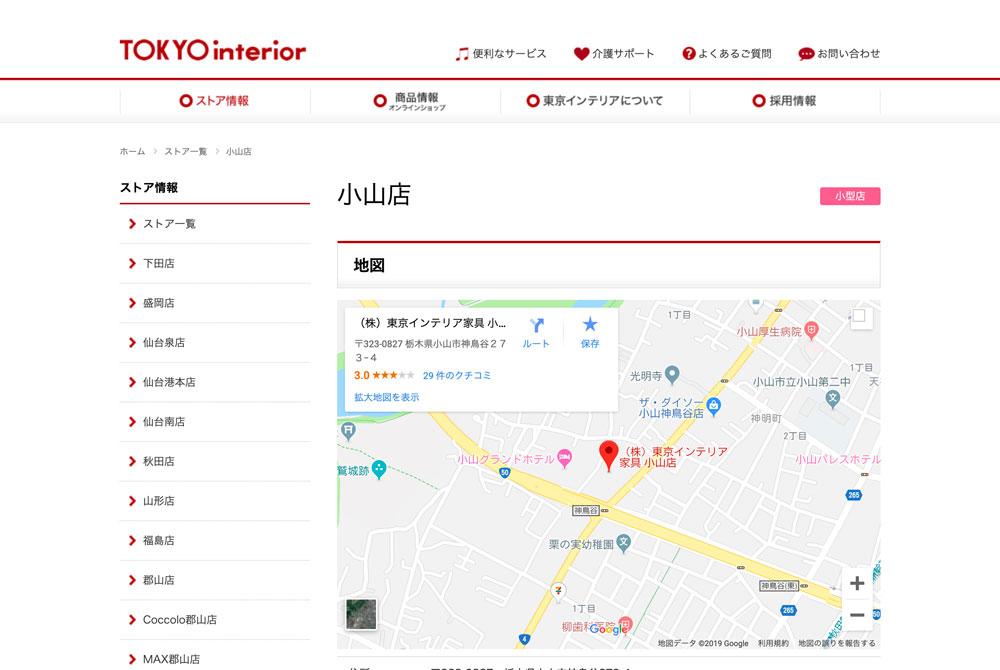 東京インテリア家具 小山店