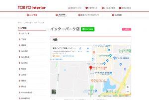 東京インテリア家具 インターパーク店