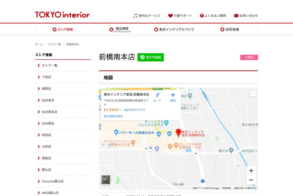 東京インテリア家具 前橋南本店