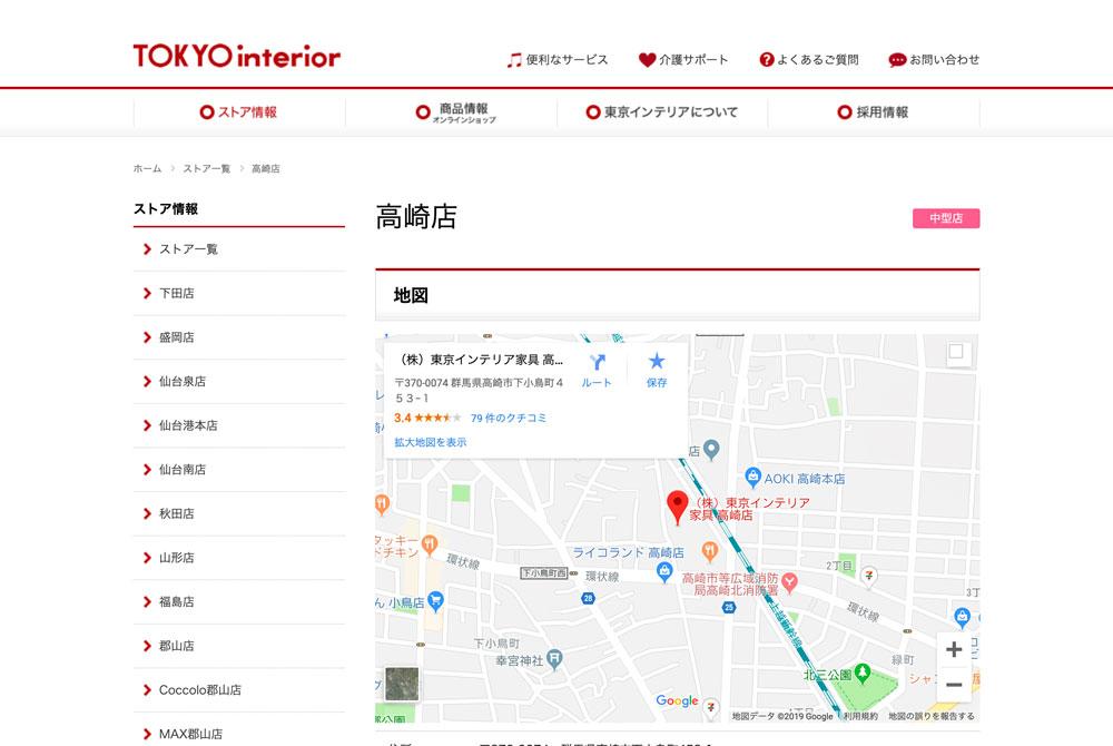 東京インテリア家具 高崎店