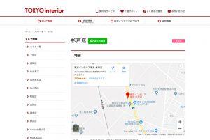 東京インテリア家具 杉戸店