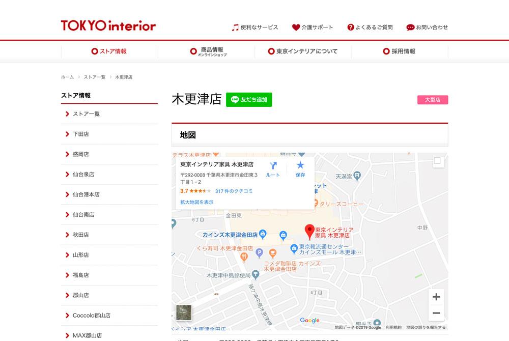 東京インテリア家具 木更津店