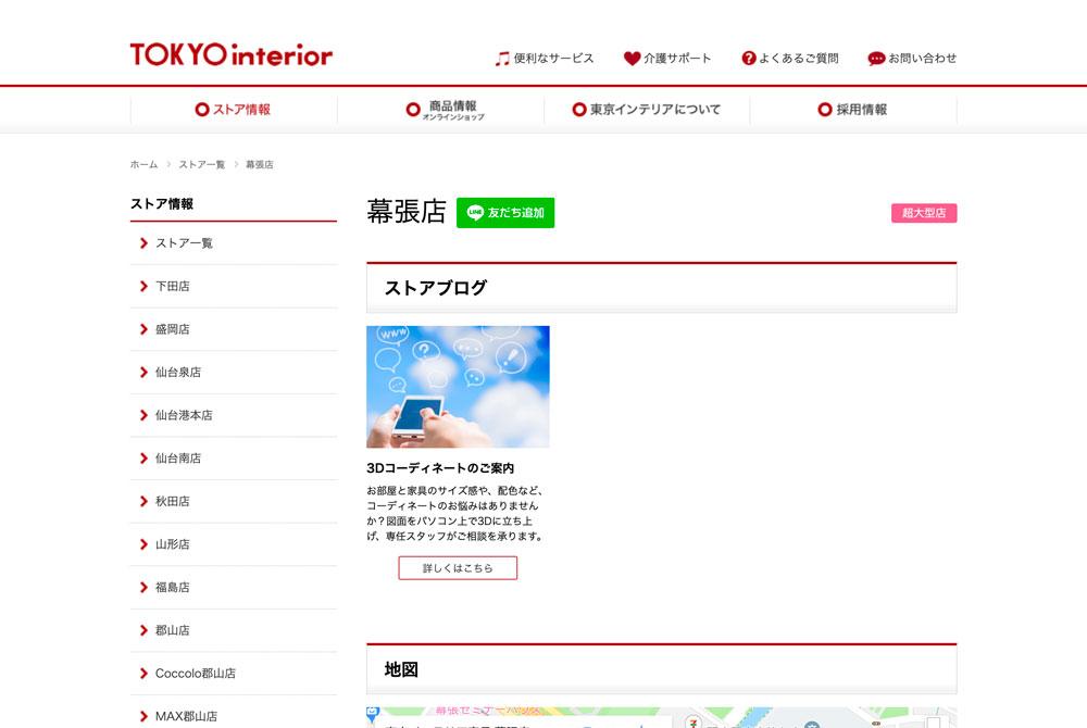 東京インテリア家具 幕張店