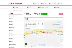 東京インテリア家具 千葉ニュータウン店