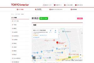 東京インテリア家具 新潟店