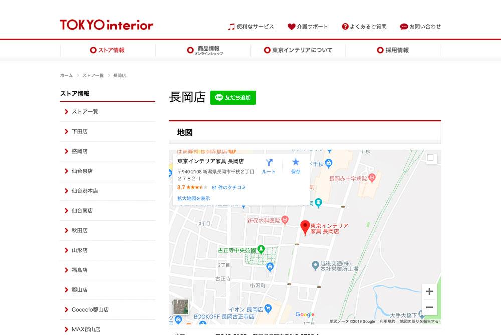 東京インテリア家具 長岡店