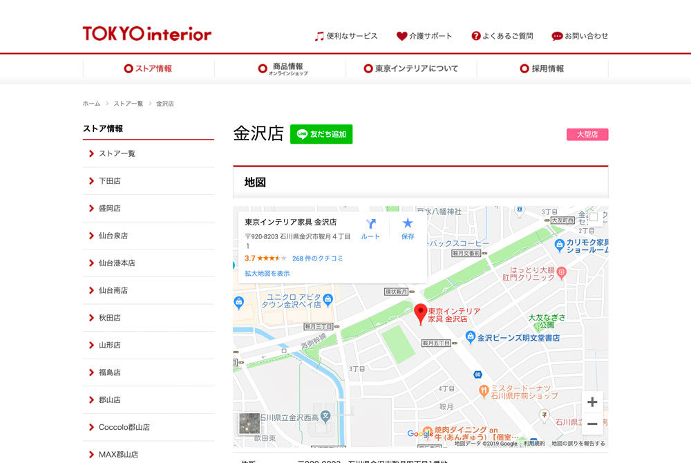 東京インテリア家具 金沢店