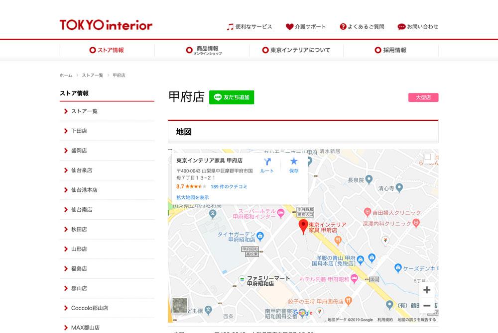 東京インテリア家具 甲府店