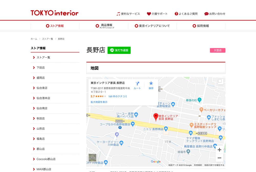 東京インテリア家具 長野店