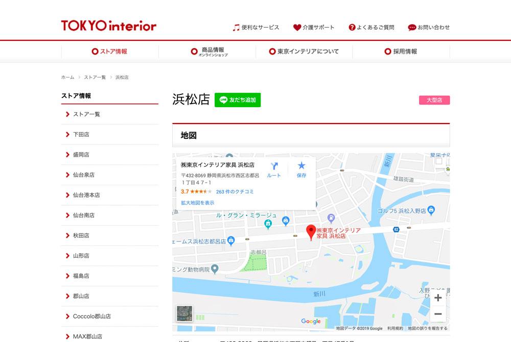 東京インテリア家具 浜松店