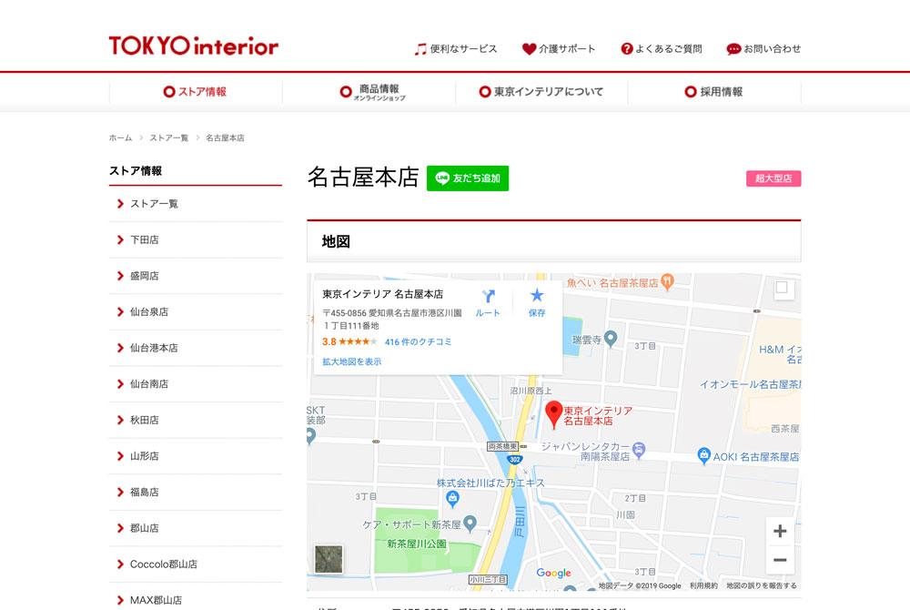 東京インテリア家具 名古屋本店