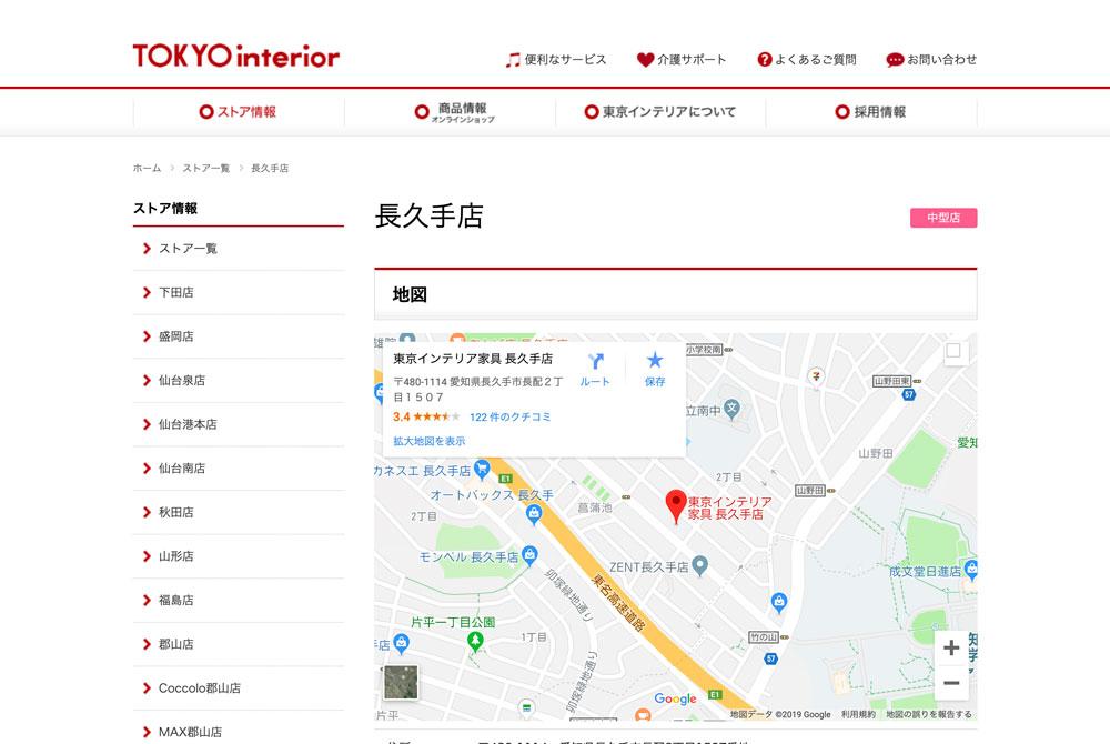 東京インテリア家具 長久手店