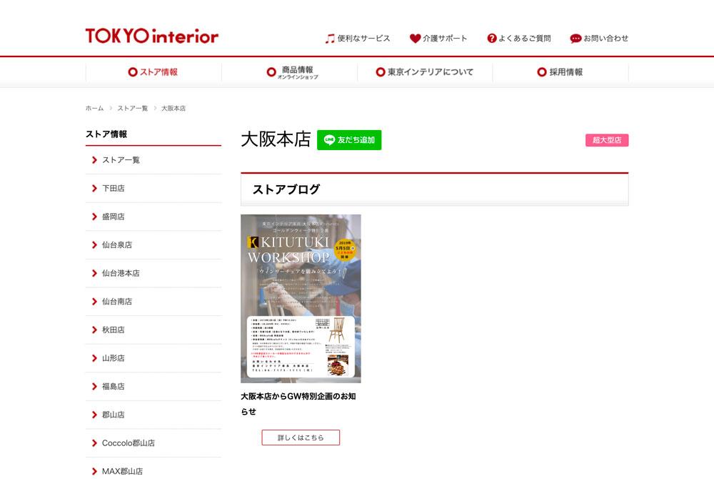 東京インテリア家具 大阪本店