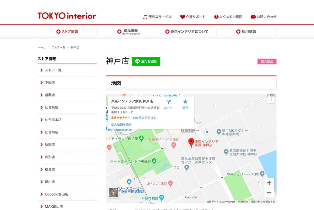 東京インテリア家具 神戸店