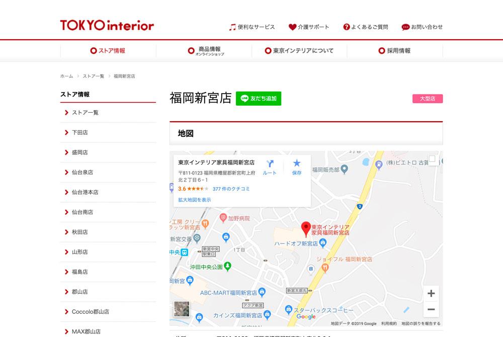 東京インテリア家具 福岡新宮店