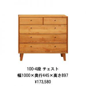 100-4段 チェスト