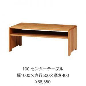 100 センターテーブル
