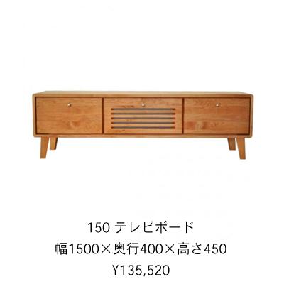 150 テレビボード